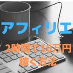 自己アフィリエイトの始め方と2時間で10万円稼ぐ方法!