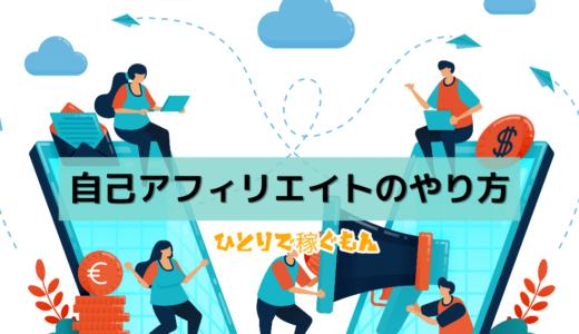 【これからアフィリエイトに取り組む人へ】自己アフィリエイトのやり方と2時間で5万円稼ぐ方法を徹底解説!