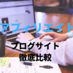 【2019年】アフィリエイトOKの無料ブログ【おすすめ11選】