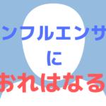 【永久保存版】インフルエンサーとは?なり方は?インフルエンサー総まとめ!