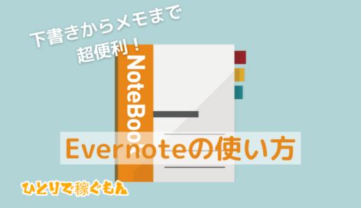 【2021年版】Evernoteの使い方と、おすすめ便利な活用方法9選