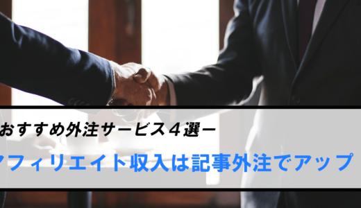 アフィリエイト記事の外注サービスおすすめ4選