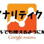 Googleアナリティクスの見方【初心者だってアクセス解析やりたい】
