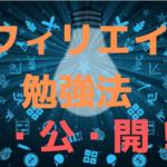 アフィリエイト初心者の勉強法【おすすめ3選】