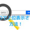 SEOで検索上位を獲る方法【ユーザーニーズ把握~記事構成】