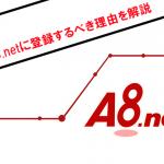 A8netの基本的な使い方を解説【初心者向け】