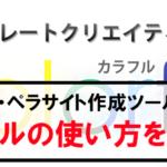 【超便利】カラフルで簡単にLP作成!