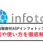 情報商材ASPのインフォトップとは!?評判や使い方を徹底解説!