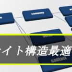 【内部seo】サイト構造を最適化!ディレクトリ設計図の作り方