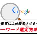 確実にあがるキーワード選定方法の3つのコツ【SEO初心者の方必見!】