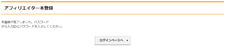 インフォトップ本登録完了