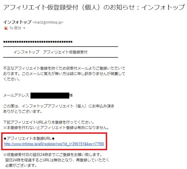 インフォトップ仮登録から本登録