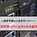 おすすめレンタルサーバー比較【速くて強くて使いやすい!】