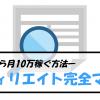 【アフィリエイト完全マップ】初心者が最短で5万稼ぐ!