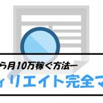 【アフィリエイト完全マップ】初心者が最短で10万稼ぐ!