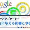 【Google大変動】近年のコアアップデートで検索順位に与える影響は?