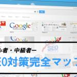 SEO対策完全マップ【入門・初心者・中級者向き】