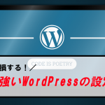 """SEOに強いWordPress""""11″の設定方法【知らんと損ッ!!】"""