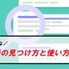共起語SEOで検索順位を「グングン!」あげる方法