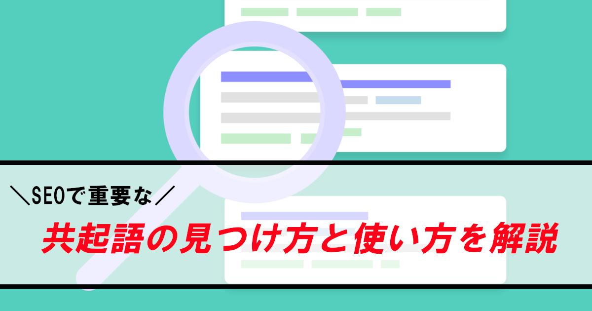 共起語SEOで検索順位をあげる方法
