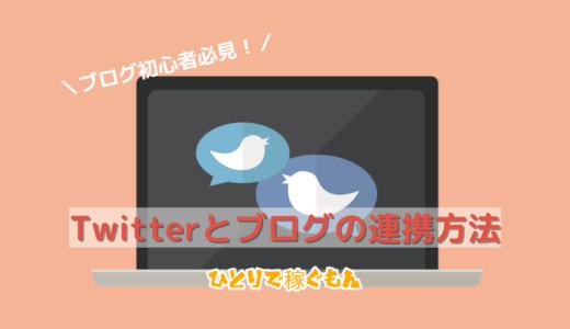 【ブログ始めたての人向け】Twitterとブログを連携させる方法&アクセスUP術!