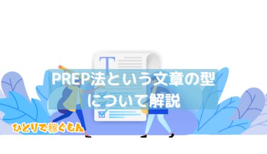 PREP法という文章構成の型を知ることで記事の完読率がアップする。