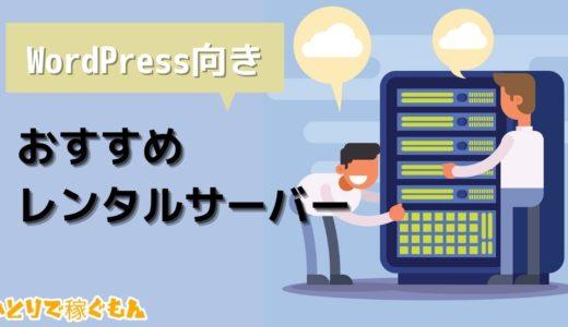 WordPressに適したおすすめのレンタルサーバー徹底比較【4選】