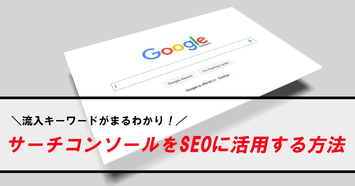 サーチコンソールをSEOに活用して検索順位を上げる方法