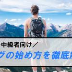 【初心者向け】ブログの始め方を徹底解説!