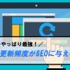 ブログ更新頻度がSEOに与える影響について