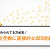 ブログの文字数とSEOの関係について【2019最新版】