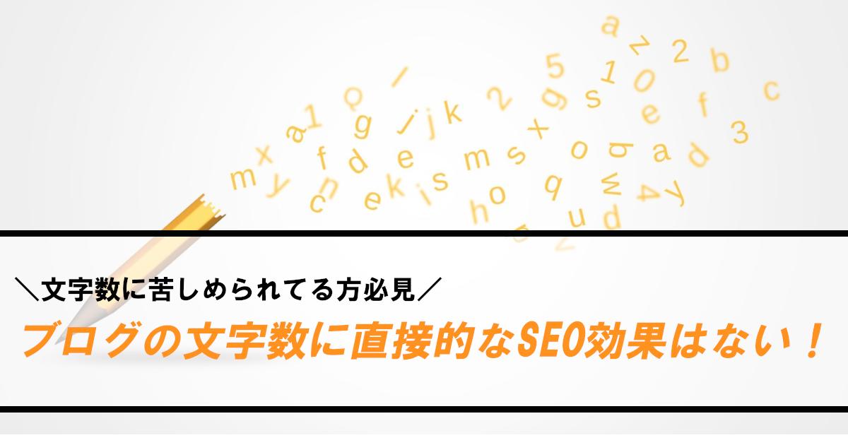 【2020年版】ブログの文字数とSEOの関係について