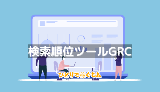 検索順位チェックツールは「GRC」以外、使わなくていい理由