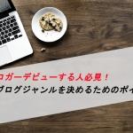 ブログジャンルの決め方をブロガーデビューする人に伝授!