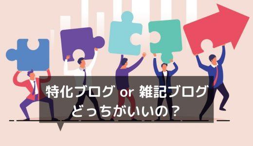 特化ブログか雑記ブログはどっちがおすすめ?それぞれの違いとメリット・デメリット
