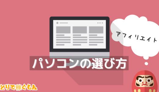 ブログに使うパソコンの選び方|失敗しない6つのポイントを紹介
