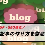 ブログ「まとめ記事」の作り方!過去記事を甦らせて有効活用!