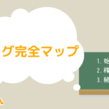 【完全版】ブログ完全マップ【集大成】