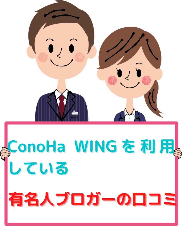 ConoHa WINGレンタルサーバー利用者の口コミ・レビュー